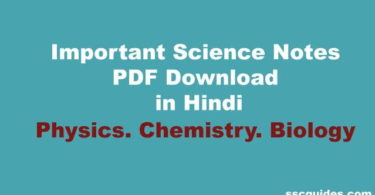 Important Science Notes PDF Download in Hindi