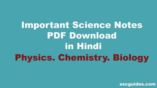 Important Science Notes Hindi PDF Download