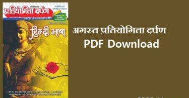 August Pratiyogita Darpan PDF