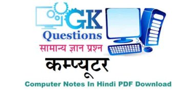 Computer Notes In Hindi PDF Download