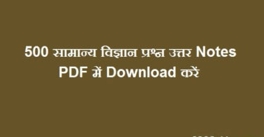 General Science Question Answer PDF