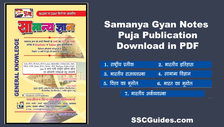 samanya gyan in hindi pdf free download