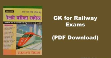 Speedy Railway GS in hindi