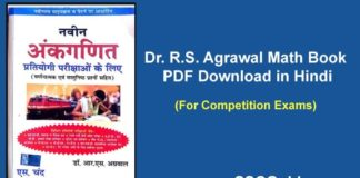 R.S. Agrawal Math Book PDF Download