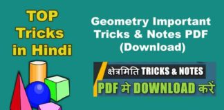 Geometry in hindi