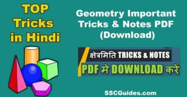 Geometry in hindi
