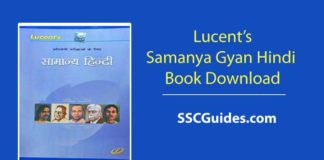 Lucent Samanya Gyan Hindi Book