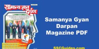 Samanya Gyan Darpan Magazine