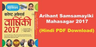samsamayiki mahasagar in hindi free download