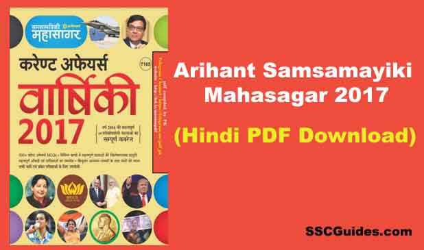 Affairs in pdf hindi jharkhand current