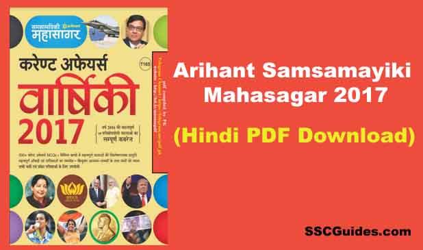samsamayiki mahasagar in hindi free download