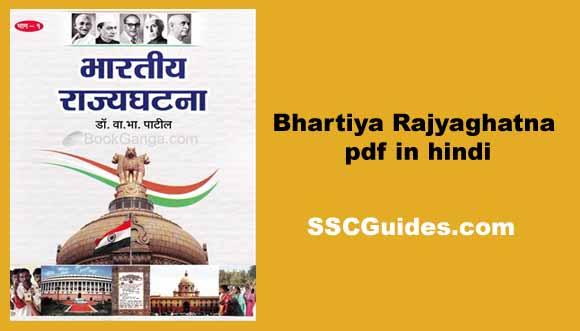 भारतीय राज्यघटना pdf download