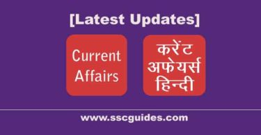 September Current Affairs