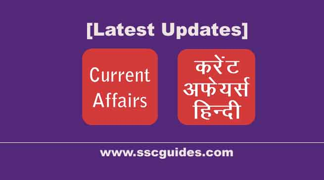 latest current affairs 1000 question answer pdf download