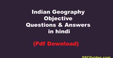 भूगोल प्रश्नोत्तरी PDF