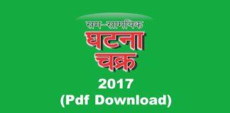 Ghatna Chakra (घटना चक्र) 2017