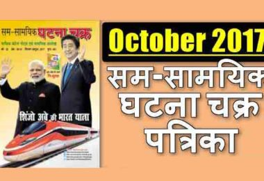 Ghatna Chakra Magazine PDF