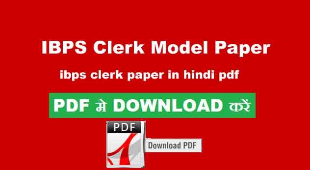 ibps clerk paper in hindi pdf