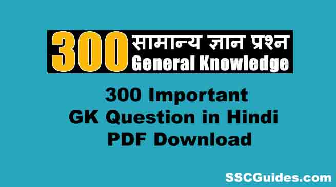 Important GK (General Knowledge) Question in Hindi
