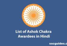 ashoka chnakra awards winners list