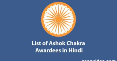 ashoka chnakra awards winners list