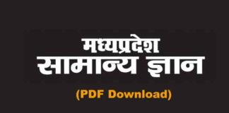 Madhya Pradesh General Knowledge PDF