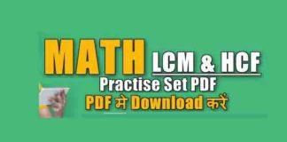 लघुत्तम समापवर्तक महत्तम समापवर्तक pdf
