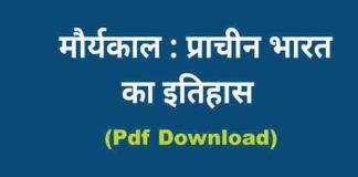 mauryan empire history pdf