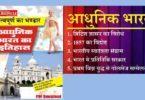 Modern India PDF in Hindi