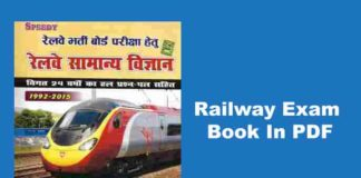 Railway Exam Book In PDF