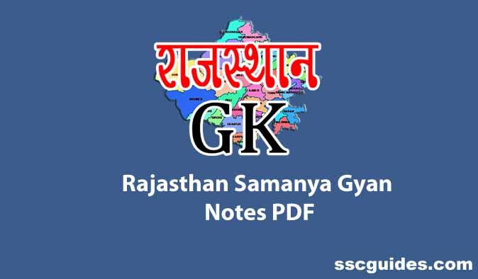 RajasthanSamanya Gyan GK