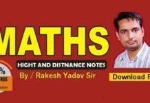 Rakesh Yadav Math Book in Hindi Download