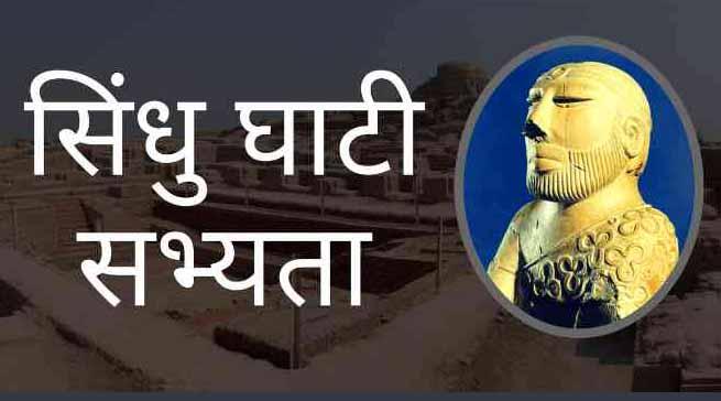 SINDHU GHATI Sabhyata GK Question