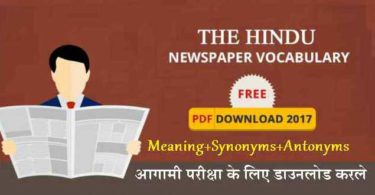 The Hindu Vocabulary Download