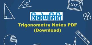 Trigonometry Math Notes PDF