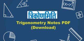 Trigonometry Math Notes PDF