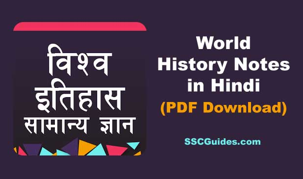 World History Notes in Hindi PDF