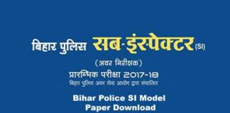 Bihar Police SI Model Paper Download