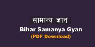 Download बिहारसामान्य ज्ञान PDF