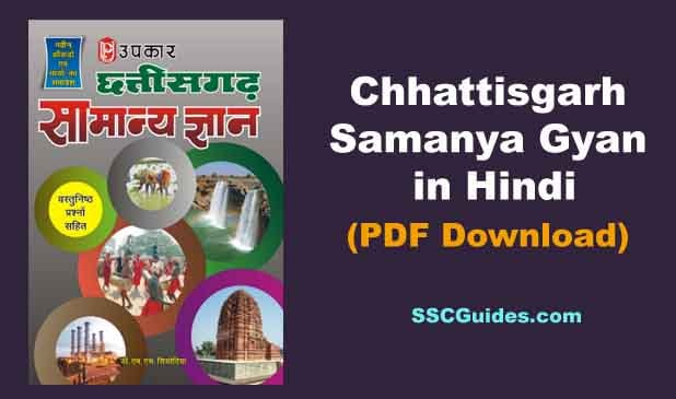 chhattisgarh samanya gyan in hindi pdf