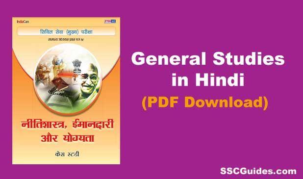 सामान्य अध्ययन PDF