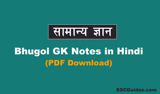 Bhugol General Knowledge in Hindi