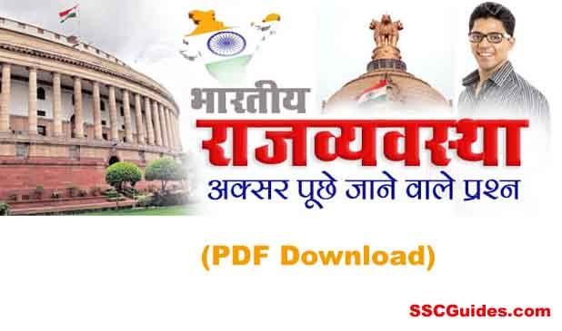 भारतीय राजव्यवस्था pdf