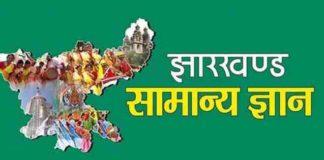 Jharkhand Samanya Gyan PDF