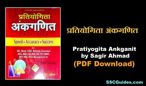 Pratiyogita Ankganit Sagir Ahmad PDF
