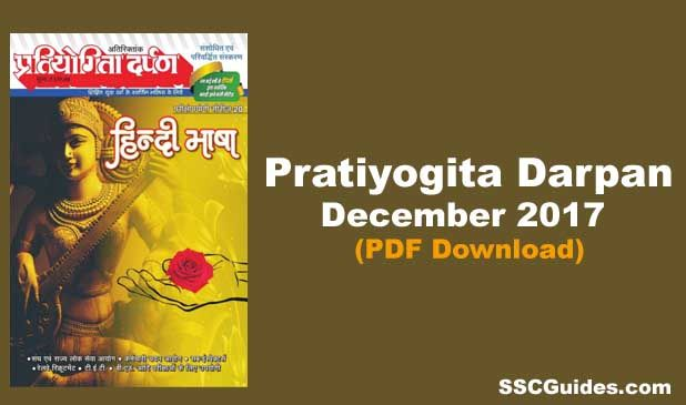 Pratiyogita Darpan Hindi PDF Download