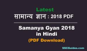 Samanya Gyan 2018 PDF