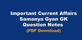 Samanya Gyan Current Affairs GK Notes
