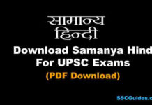 Samanya Hindi Useful Book For UPSC