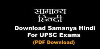 Samanya Hindi Useful Book For UPSC